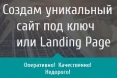 Разработаю дизайн сайта-визитки или Landing Page 14 - kwork.ru
