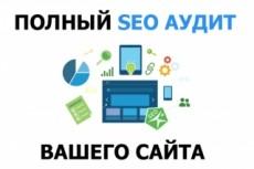 Выявлю и подскажу как устранить ошибки внутренней поисковой оптимизаци 17 - kwork.ru