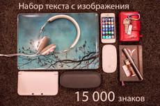 Наберу текст с изображения 3 - kwork.ru