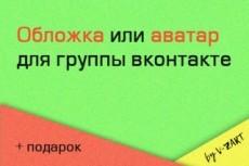 Аватар группы ВКонтакте 13 - kwork.ru