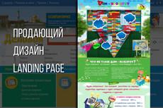Индивидуальный дизайн landing page 14 - kwork.ru
