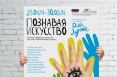 Дизайн макет листовки или флаера 43 - kwork.ru