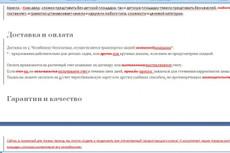Редактирование текстов, исправление ошибок 2 - kwork.ru