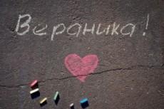 Надпись на асфальте мелом 24 - kwork.ru