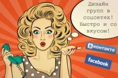 Разработаю дизайн страницы в соцсетях 24 - kwork.ru