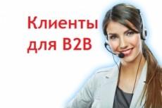 Холодный обзвон потенциальных клиентов. База. Скрипт. Бесплатная связь 14 - kwork.ru