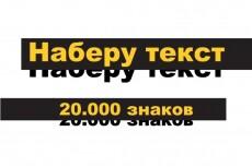Наберу любой текст 6 - kwork.ru