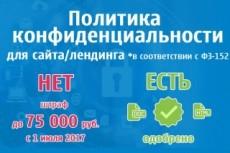 Установка Google Analytics на Ваш сайт 3 - kwork.ru