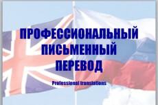 Перевод текста с английского на русский 1000-2000 символов - новости, реклама 8 - kwork.ru