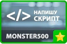Доработаю Ваш сайт 5 - kwork.ru