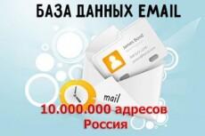 Собираю почты с форумов и сайтов 8 - kwork.ru