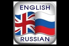 Перевод темы Wordpress на русский язык 4 - kwork.ru