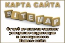 Увеличение посещаемости Вашего ресурса в течение месяца 22 - kwork.ru