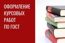 Репетитор по экономике, финансам и анализу 6 - kwork.ru