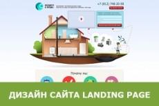 Создам дизайн уникального Landing Page под вашу тематику 23 - kwork.ru