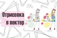 Создам векторный, простой паттерн на любую тематику 33 - kwork.ru
