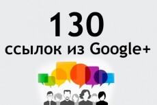 150 качественных ссылок 31 - kwork.ru