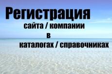 Добавлю компанию в 30 каталогов 19 - kwork.ru