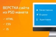 Верстка HTML+CSS+JS 80 - kwork.ru
