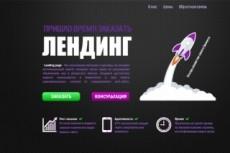 Сделаю современный дизайн сайта 31 - kwork.ru