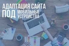 Сделаю под заказ Landing Page С админ панель для редактирования текста 30 - kwork.ru