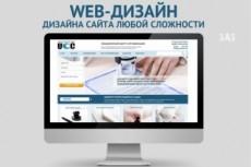 Нарисую дизайн интернет - магазина 24 - kwork.ru