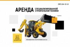 Продам готовый строительный магазин 26 - kwork.ru