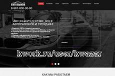 Редактор HTML, CSS и Javascript в одном 9 - kwork.ru
