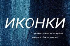 Сделаю 6 иконок для сайта 222 - kwork.ru