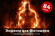 8500+ элементов для Фотошоп 5 - kwork.ru
