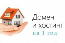 Перекину Сайт с одного домена на другой 21 - kwork.ru