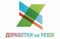 Доработка сайтов на MODX Revolution 14 - kwork.ru