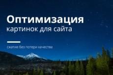 Сделаю 6 пунктов для оптимизации вашего сайта и будущего продвижения 15 - kwork.ru