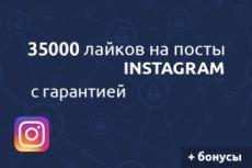 Сделаю 10. 000 лайков на разные фото в Instagram 22 - kwork.ru