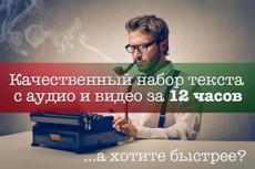 Быстро наберу Вам текст с любых фото, изображений и документов 5 - kwork.ru