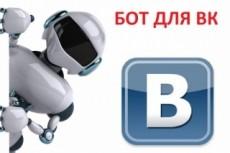 Сделаю бота 14 - kwork.ru