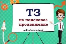 Сделаю вам оптимизированную (посадочную) страницу для Вашего сайта 10 - kwork.ru