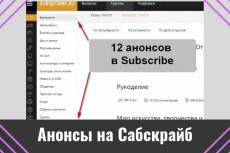 Реклама и PR 25 - kwork.ru