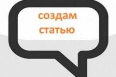 Соберу любую информацию в интернете 36 - kwork.ru