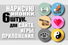 Нарисую простую картинку или иллюстрацию 13 - kwork.ru