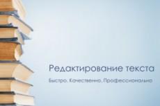 Отредактирую продающий текст 22 - kwork.ru