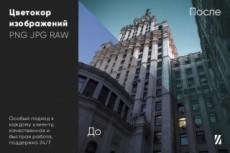 Отретуширую фото + в подарок легкая цветокоррекция 21 - kwork.ru