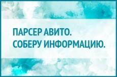 Viber-рассылка 4 - kwork.ru