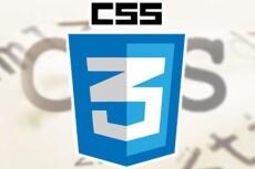 Доработка html и CSS 10 - kwork.ru