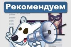Размещу ваше объявление в 100 целевых группах VK,FB,ok 3 - kwork.ru