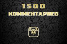 60 комментариев на Ваш сайт от разных людей 25 - kwork.ru