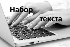 Создам бланки, формы, таблицы, шаблоны 11 - kwork.ru
