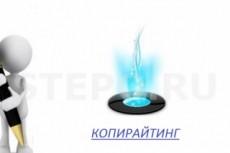 Напишу одну или несколько статей на 8000 символов 15 - kwork.ru