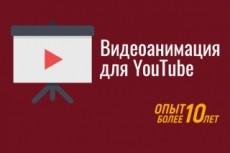 SVG анимация для сайтов 10 - kwork.ru