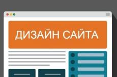 создам шапку для вашего сайта 11 - kwork.ru